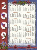 2009-calendar-000-Page-1.jpg